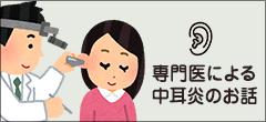 愛知県東海市、知多市の耳鼻咽喉科監修の中耳炎専門サイト