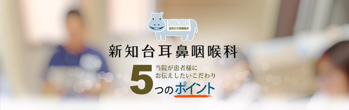 愛知県知多市新知台にある新知台耳鼻咽喉科 5つのポイント
