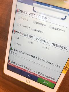 iPad問診