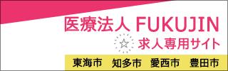 医療法人 FUKUJIN求人サイト