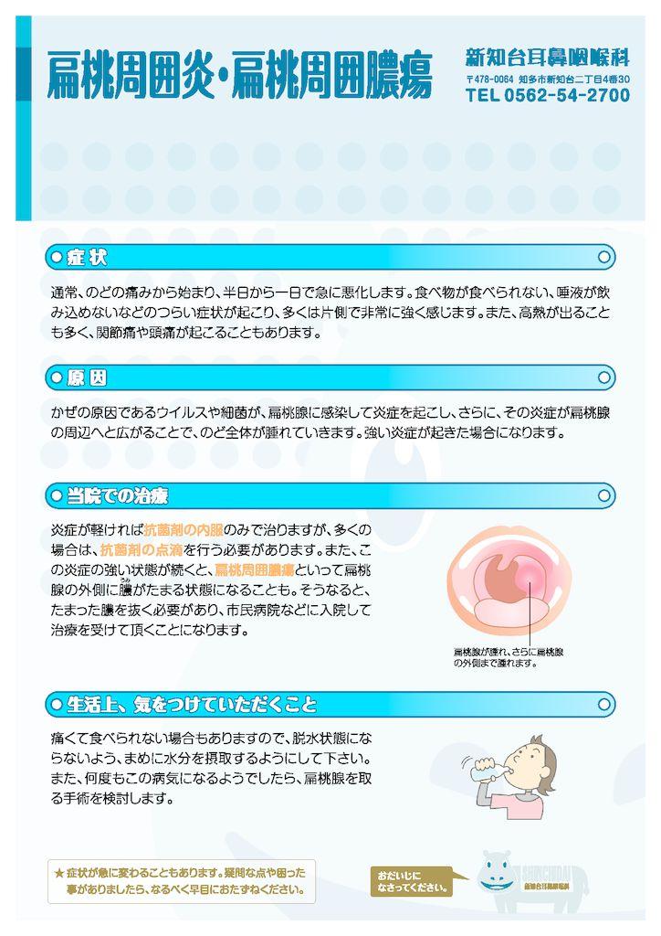 腺 扁桃 新型 コロナ 山口もえ、新型コロナに感染 発熱で25日に陽性反応