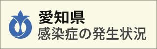 愛知県感染症情報