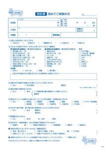 初診の方の問診票(大人用)