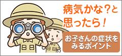 愛知県東海市,知多市の耳鼻咽喉科監修,キッズ(子ども)の病気のお悩み解決サイト | キッズ(子ども)の病気のお悩み解決サイト