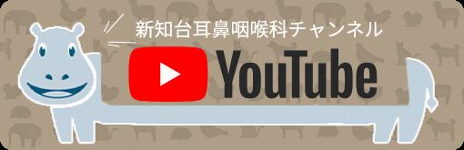 新知台耳鼻咽喉科youtubeチャンネル
