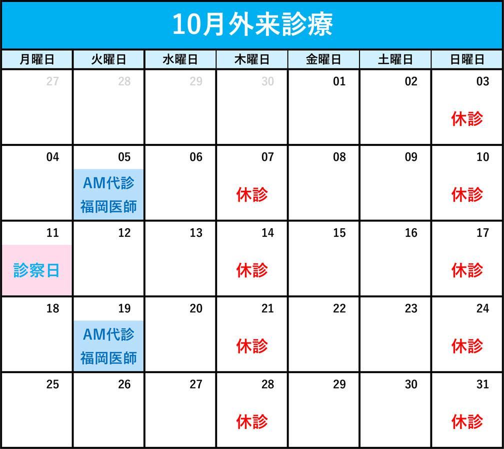 代診カレンダー